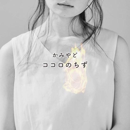[Single] HIRAGANA KAMIYADO – Kokoro no Chizu