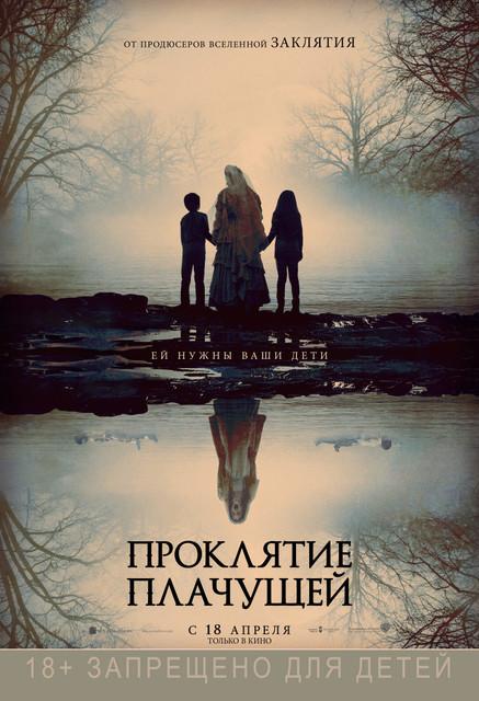 Смотреть Проклятие плачущей / The Curse of La Llorona Онлайн бесплатно - Ла Йорона. Плачущая женщина. Вселяющий ужас призрак, затерянный между Раем и Адом и...