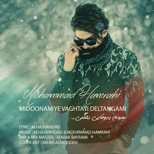 دانلود آهنگ جدید  محمد همراهی بنام  میدونم یه وقتایی دلتنگمی