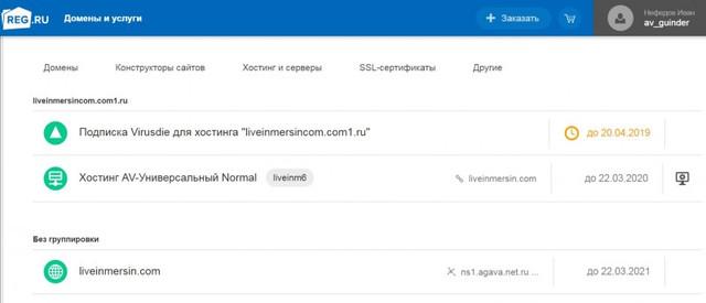 Продление домена до 22.03.21