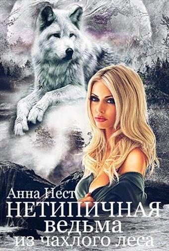 Нетипичная ведьма из чахлого леса. Анна Нест