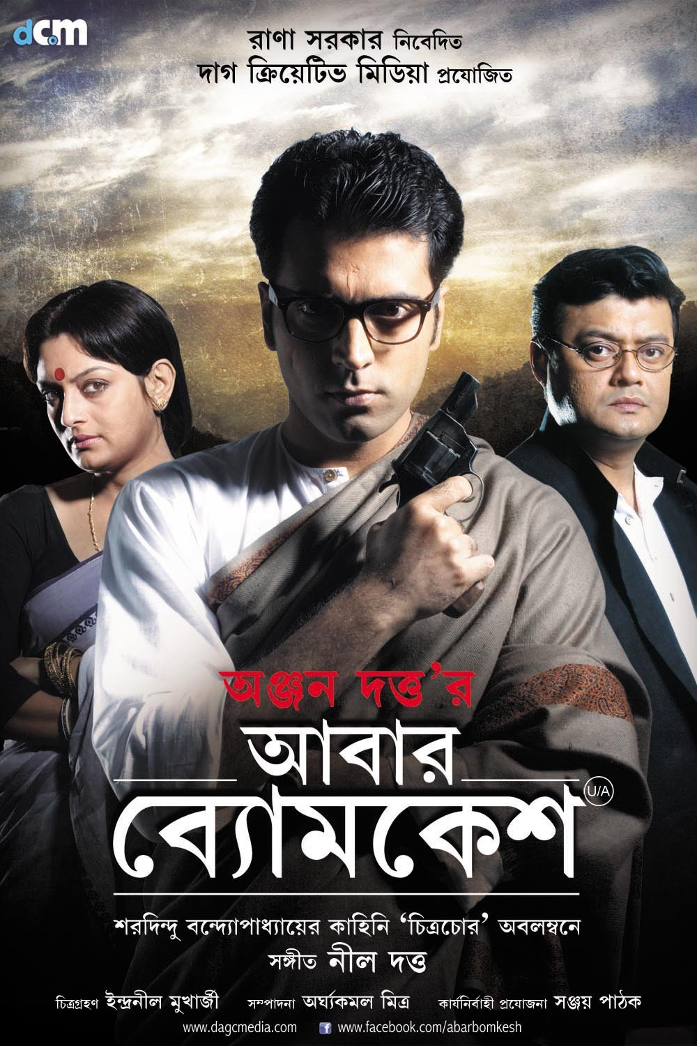 Abar Byomkesh (2020) Bengali 720p HDRip 600MB Download