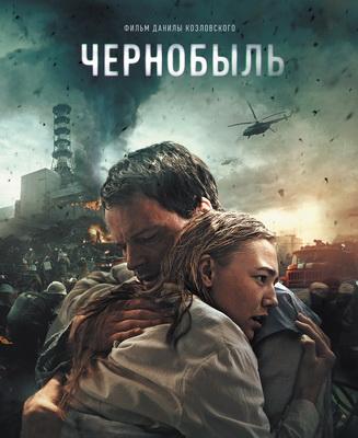 Chernobyl 1986 (2021) FullHD 1080p WEBrip HEVC AC3 ITA/RUS - ItalyDownload