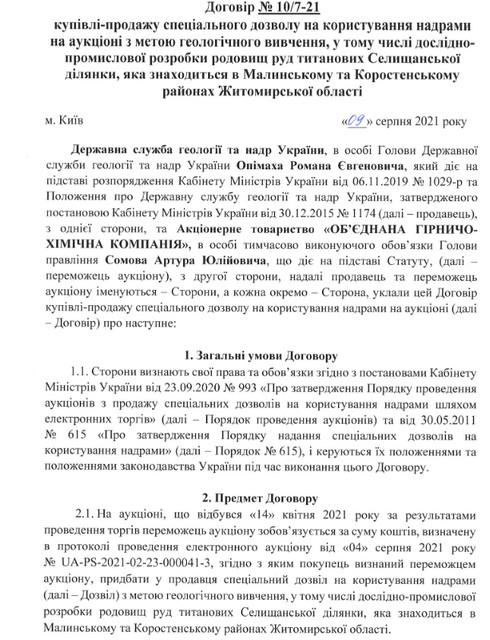 firt naka2z - Перемогу в аукціоні на користування ділянкою в Житомирській області ГЗК Фірташа скасували, бо компанія «фінансує тероризм»