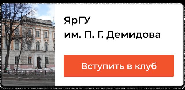 Беговой клуб ЯрГУ им. П. Г. Демидова