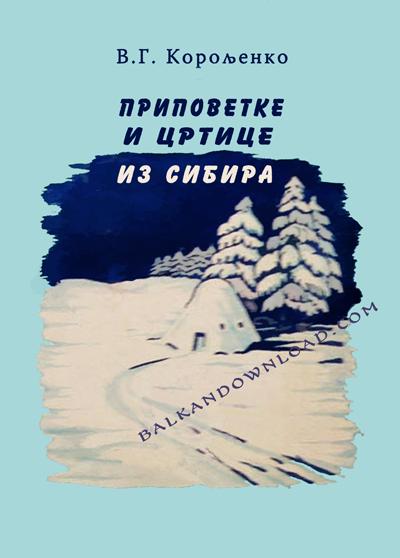 BD-small-Vladimir-G-Koroljenko-Pripovetk