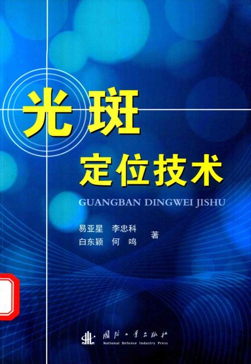光斑定位技術(76MB@PDF@OP@簡中)