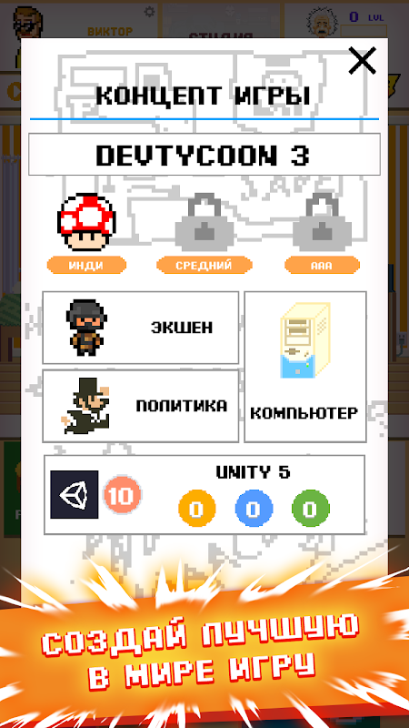 DevTycoon 2 (MOD, Unlimited Money)