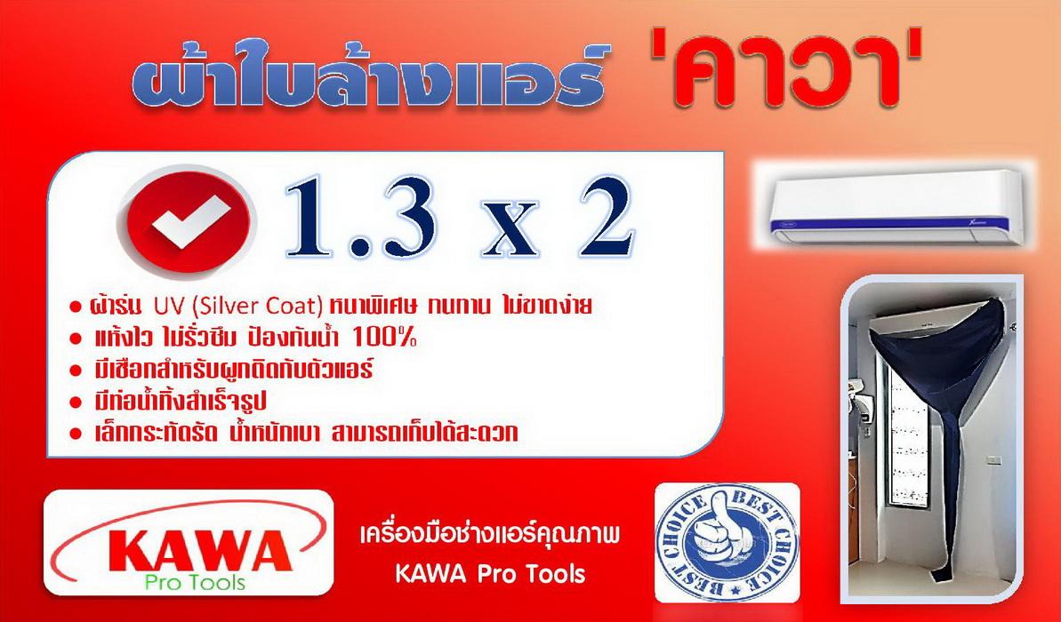 1-2x3-KAWA-rez