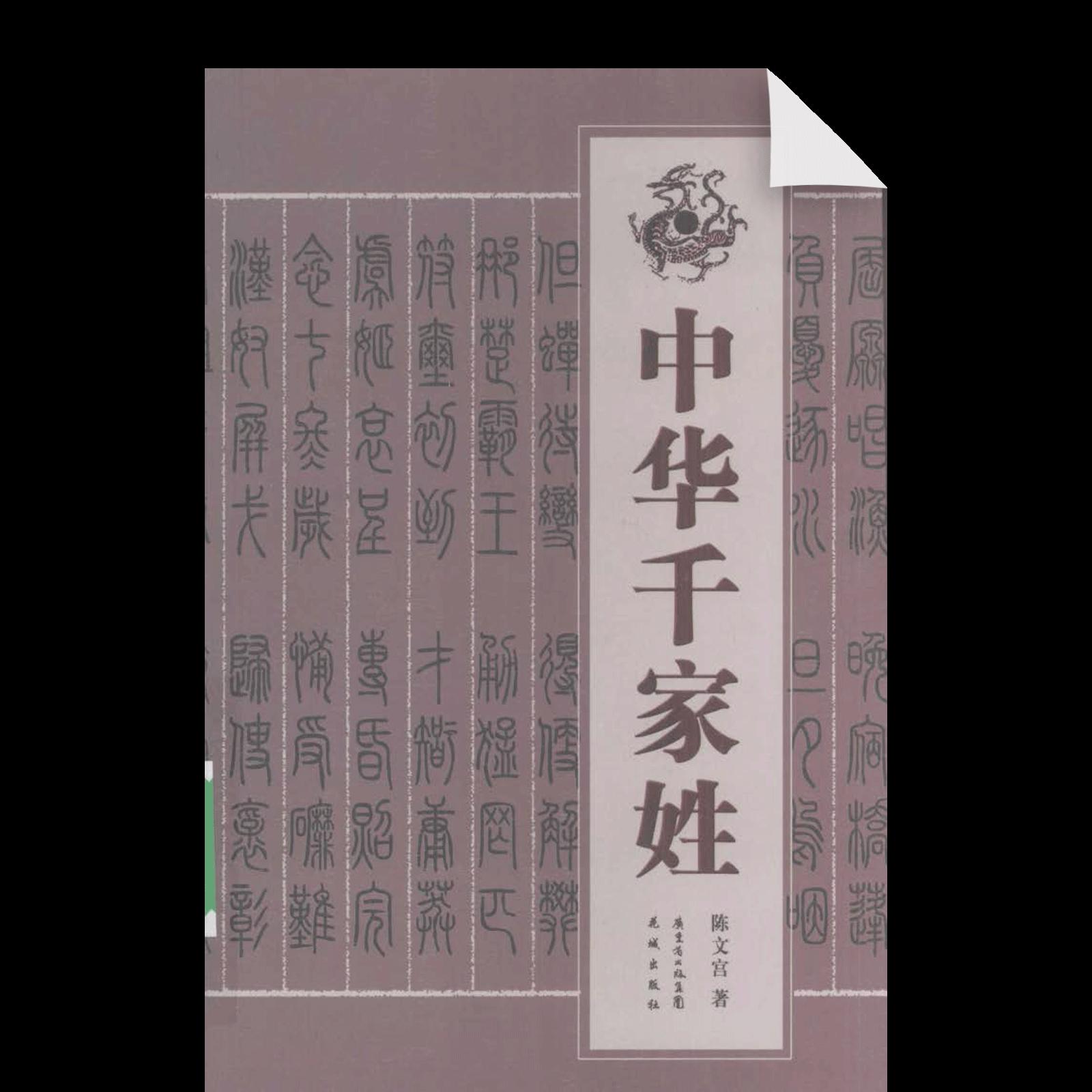 Zhonghua Qianjiaxing