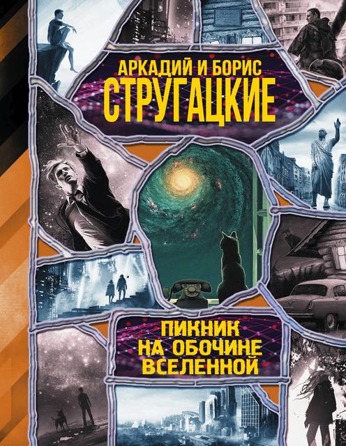 Аркадий и Борис Стругацкие «Пикник на обочине вселенной»