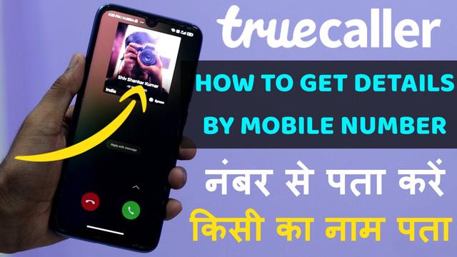 mobile number se pata kare kisi kaa bhi naam