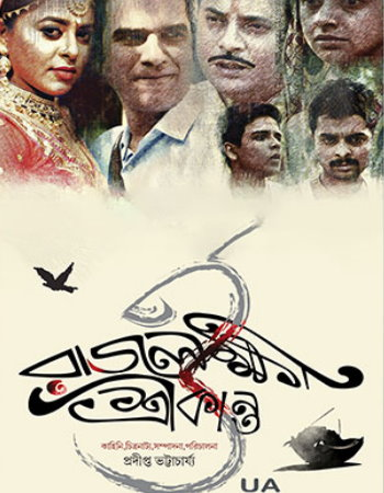 Rajlokhi O Srikanto (2020) Bengali Movie 720p HDRip x264 AAC 1GB ESub