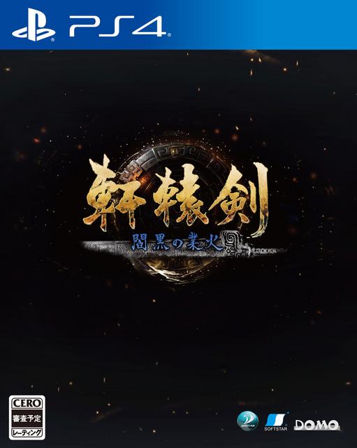 PS4版《軒轅劍柒》日版確定將於12月10日發售,售價稅前5800日元,同樣支援中文並收錄中文語音,初回特典為原聲音樂集CD。 Image