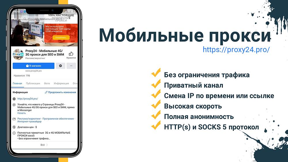 Какие преимущества предоставляют мобильные прокси пользователям