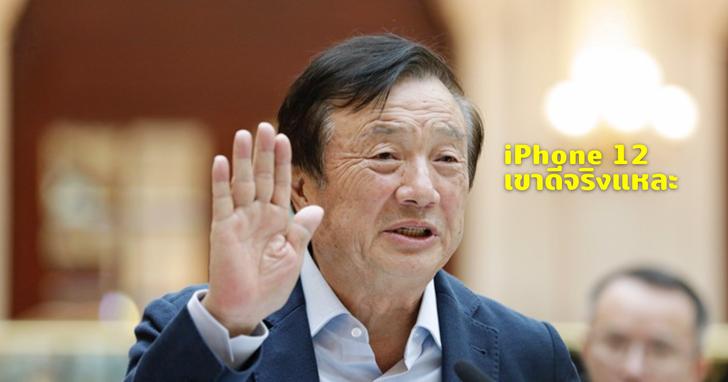 CEO Huawei รับ ใช้ iPhone 12 จริง พร้อมชมเป็นสมาร์ตโฟนที่ดีที่สุดในโลก