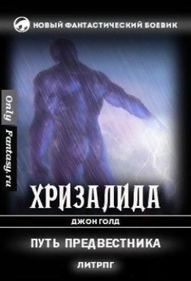 Хризалида. Книга первая. Путь Предвестника - Джон Голд