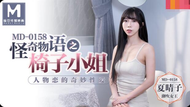 MD0158人物恋的奇妙性爱-夏晴子