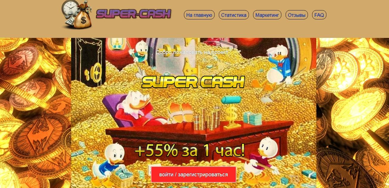 SUPER-CASH