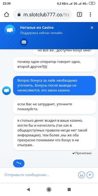 Screenshot-2019-10-20-23-39-09-434-com-android-chrome