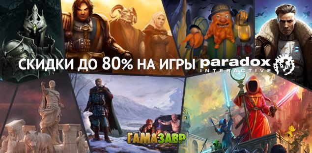 Paradox-Fantasy-SALE-635-311-2.jpg