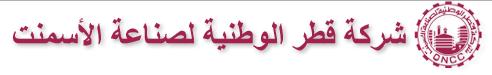 شركة قطر الوطنية لصناعة الأسمنت