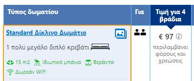 VOUDAPESTI 75€ KSENODOXEIO STO KENTRO (IANOUARIO) iTravel Greece