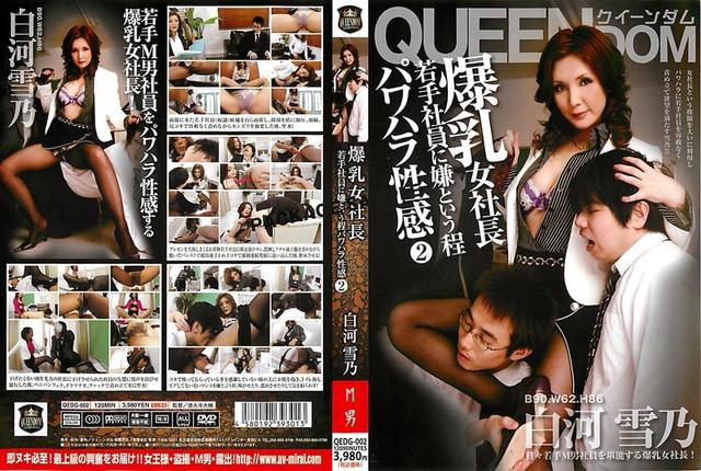 QEDG-002 Shirakawa Yukino 爆乳女社長 若手社員に嫌という程パワハラ性感 2 QUEENDOM