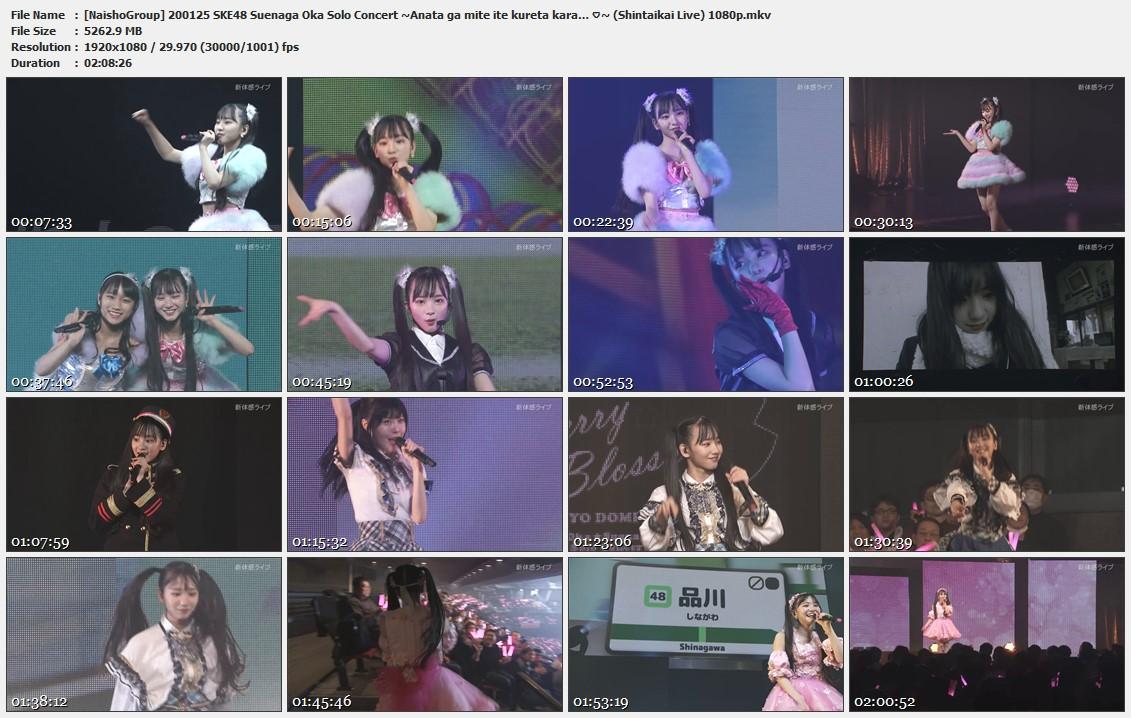 Naisho-Group-200125-SKE48-Suenaga-Oka-Solo-Concert-Anata-ga-mite-ite-kureta-kara-Shintaikai-Live-1080p-mkv