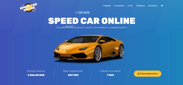 https://i.ibb.co/r081t05/speed-car.png