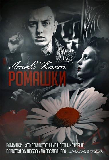 Ромашки - Ameli Karm