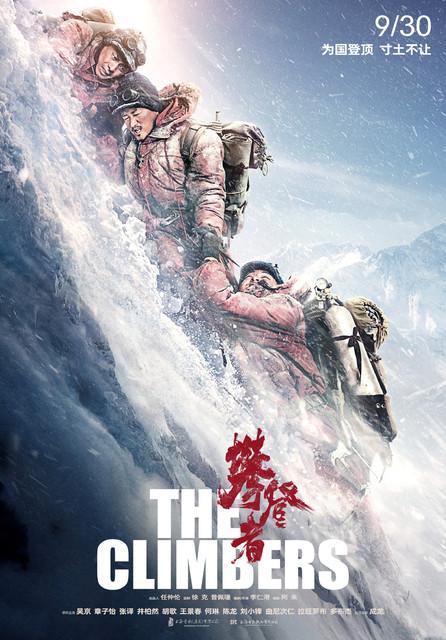 攀登者(2019)