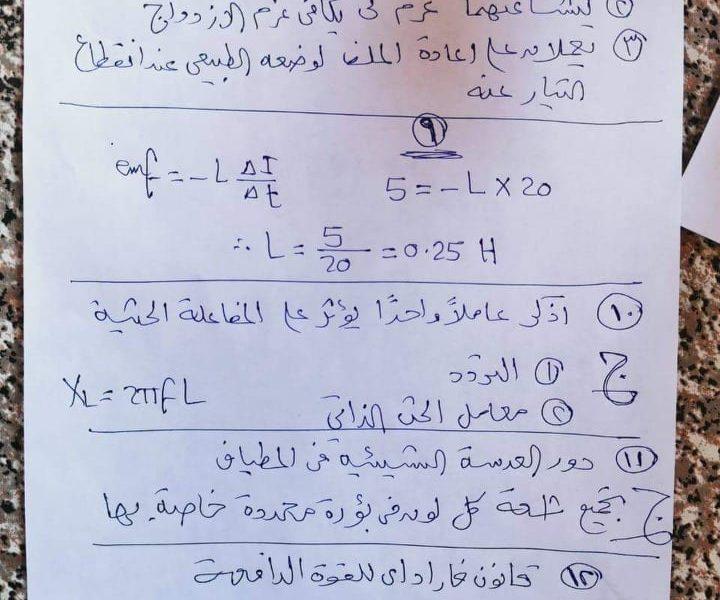 شاومينج الجديدة .. تسريب امتحان الفيزياء 3 ثانوي 2020 علمي