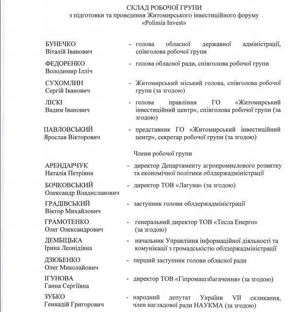 0e2d204c85f14704f064c0455e41ef83 - У Житомирській облраді створили робочу групу з підготовки інвестиційного форуму «Polissia Invest»