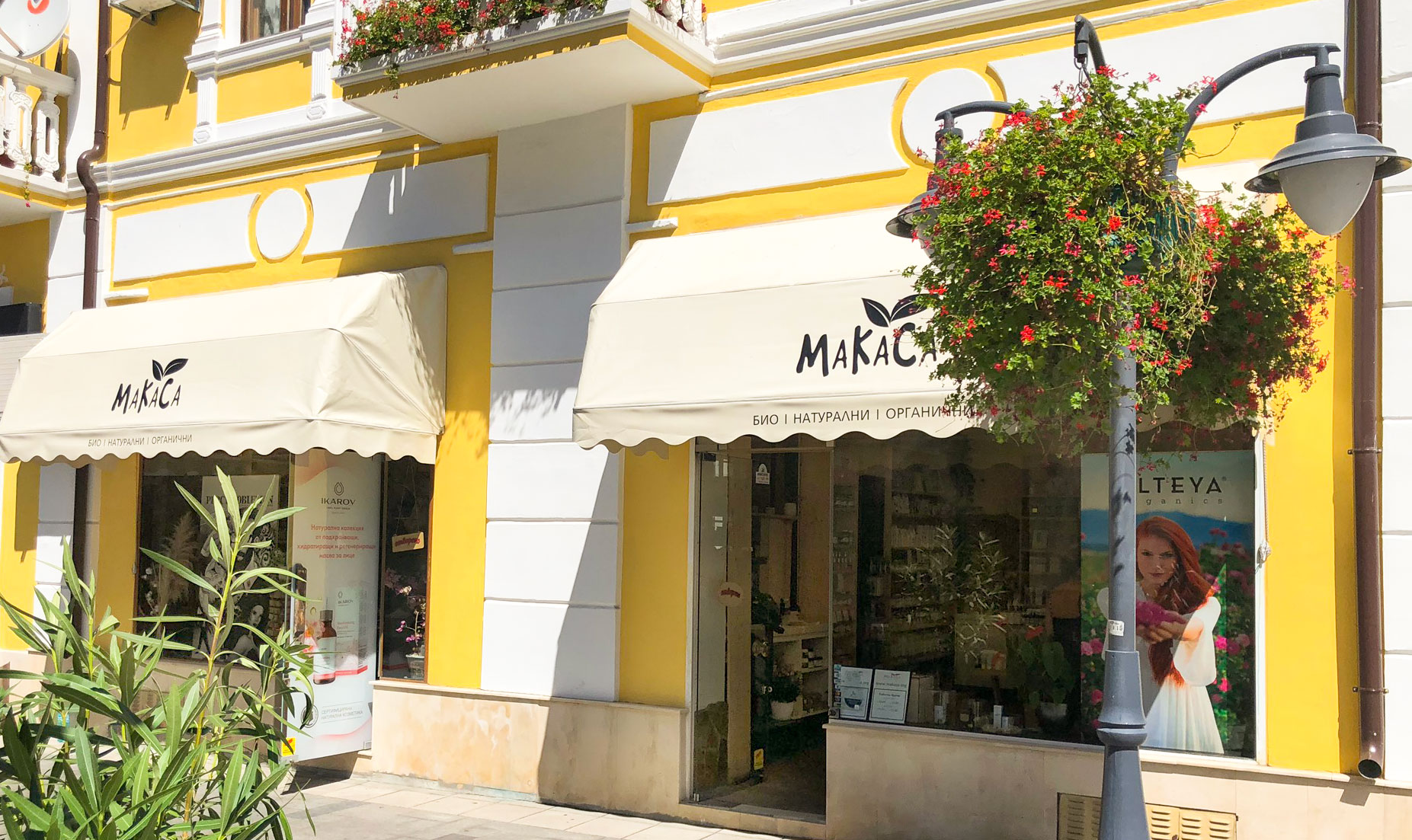Makasa-Burgas-Shop