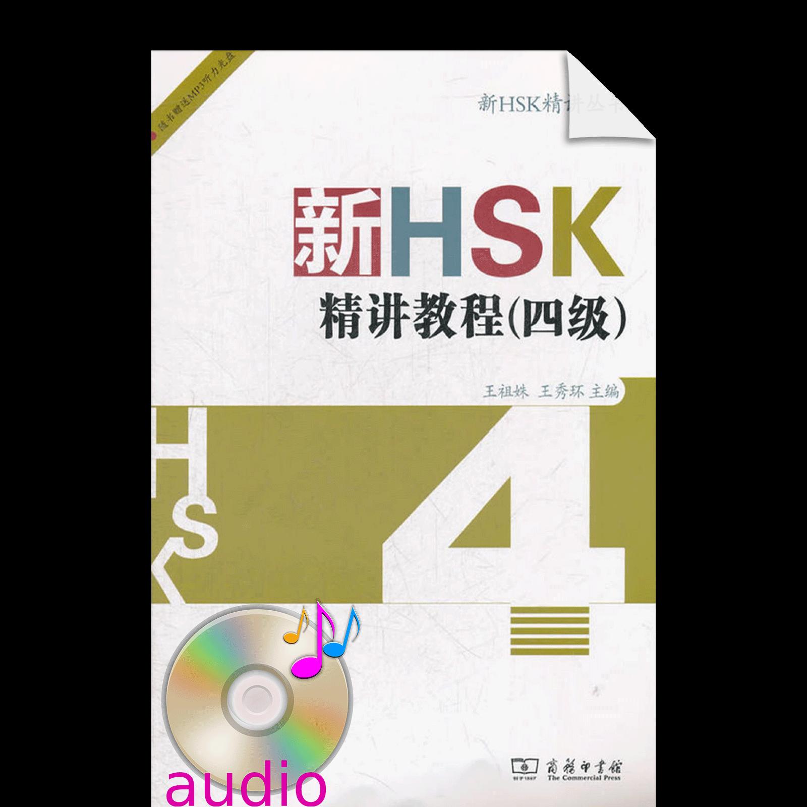 Xinhsk Jingjiang Jiaocheng 4Ji Audio