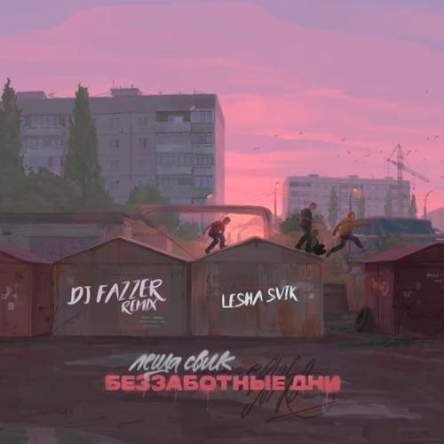Леша Свик - Беззаботные дни (DJ Fazzer Remix) [2020]