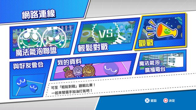Nintendo Switch ™ 「魔法氣泡 eSports 」 將於 8 月 27 日 四 進行免費大型 資料更新 追加「觀戰」模式及全新角色 1