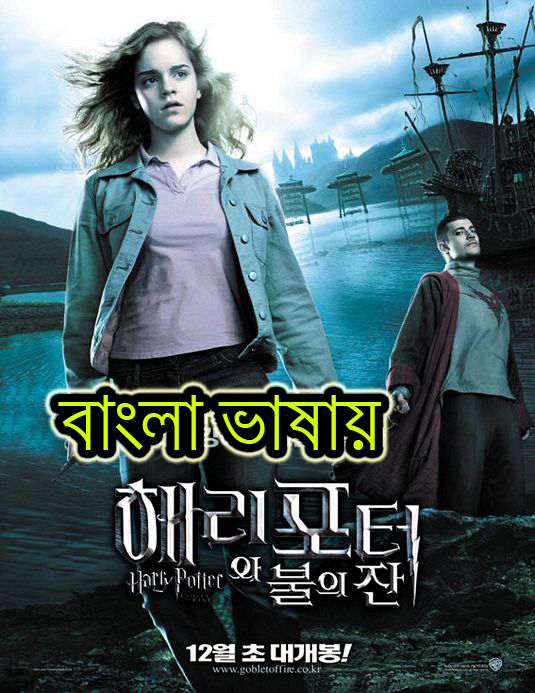 Harry Potter and the Goblet of Fire 2020 Bangla Dubbed 720p BluRay 900MB MKV