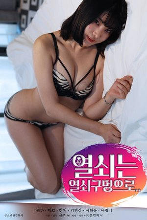 The-Key-to-the-Keyhole-2021-Korean-Movie-720p-HDRip-Download7189946c0ddb67fc