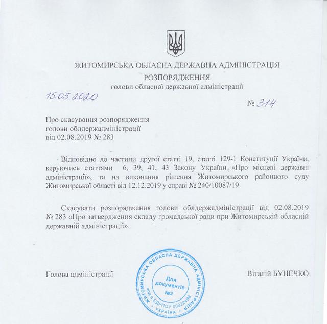 image - Голова Житомирської ОДА скасував розпорядження про громадську раду, але переплутав суди
