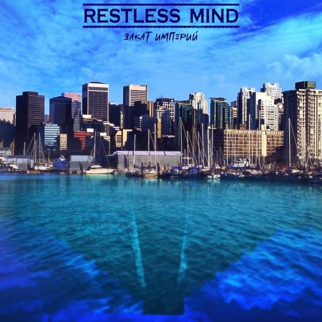 "Картинка Restless Mind представили сингл ""Закат Империй"""