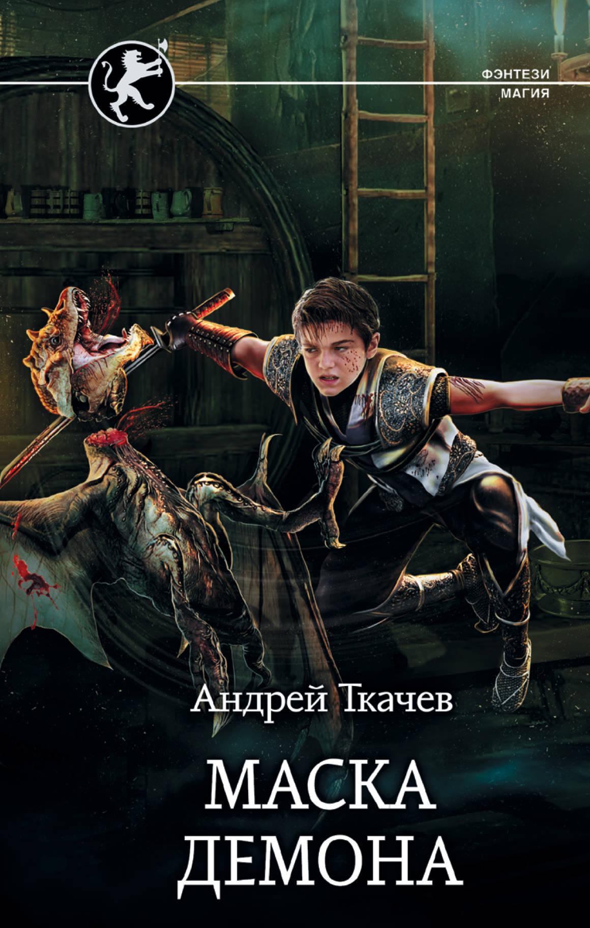 Андрей Ткачев «Маска демона»