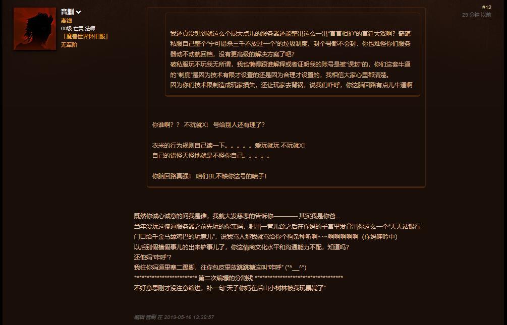 王乾亨 衣米魔兽世界怀旧服论坛玩家贴图