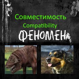 Совместимость (Compatibility) для модов Феномен+Слепая смерть+Волкодав