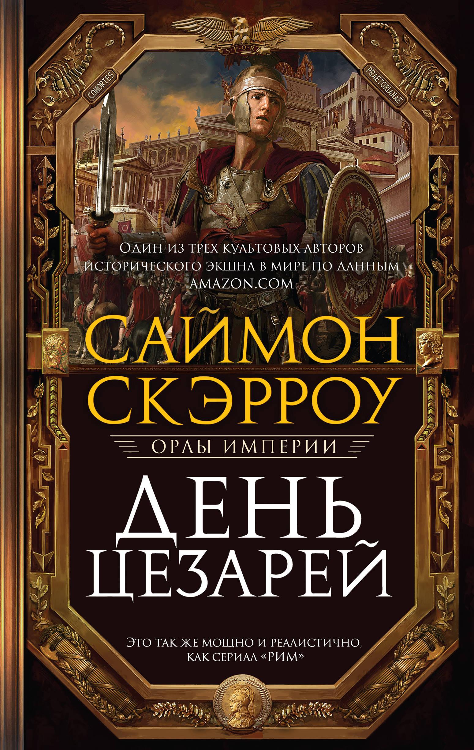 Саймон Скэрроу «День цезарей»