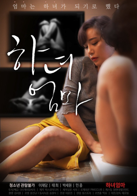 Housemaid Mom (2020) Korean Full Movie 720p HD 600 MB