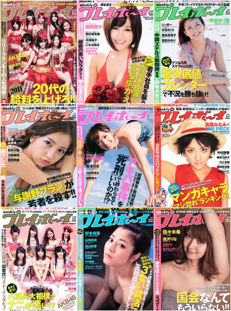 Weekly-Playboy-2011-Collection01
