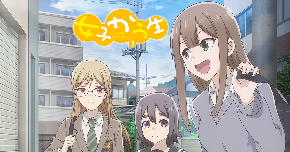 Joshi Kausei Episode 1-12 Subtitle Indonesia (Batch)