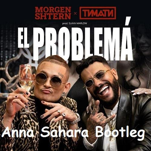 Morgenshtern & Тимати - El Problema; Ольга Бузова - Проблема (Anna Sahara Bootleg's) [2020]